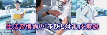生活習慣病の予防と対策情報室